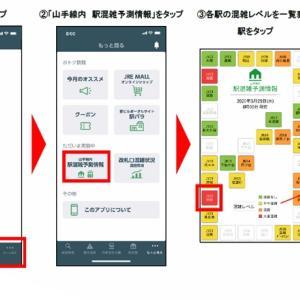 JR東日本アプリ「山手線内 駅混雑予測情報」 7月下旬公開 27駅の混雑度を色分けして表示