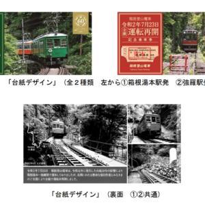 「箱根登山電車全線運転再開記念乗車券」発売へ