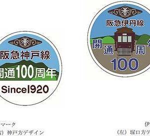 阪急神戸線開通100周年企画を実施〜記念のヘッドマーク掲出やグッズ発売〜