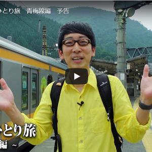 グリーン車2両増結にむけ12両対応工事がすすむ青梅駅、吉川正洋「新・鉄道ひとり旅」青梅線編もオンエア中