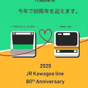 JR東日本「川越線開業80周年記念企画」を実施