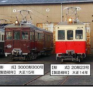 8月30日 ことでん「レトロ電車特別運行」の参加者募集