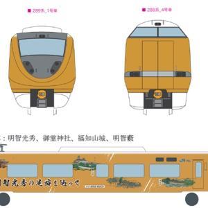289系に明智光秀ら北近畿モチーフのラッピング 8月運行開始 JR西日本