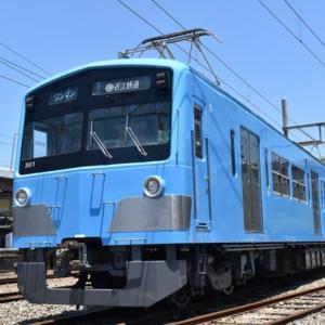 近江鉄道300形が間もなくデビュー 当日の運行時間や記念グッズも公開!