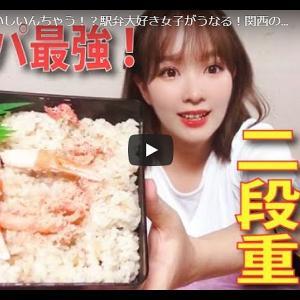 あーやん 三江彩花 YouTube 毎週水曜更新・今週は「関西でいちばんおいしいと思っている駅弁」をガチ実食レポ !