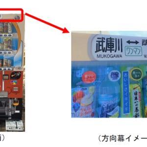 自販機に阪神「赤胴車」ラッピング 購入時に武庫川線自動放送音声が流れる仕組みも ダイドードリンコ