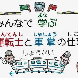 小田急「みんなで学ぶ運転士と車掌のしごと」を公開