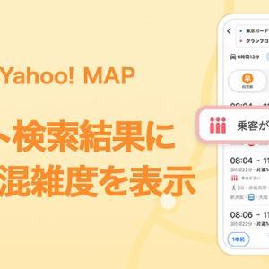 Yahoo! MAPで電車の「混雑予報」機能提供はじまる デザインも更新