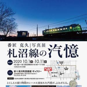 10月1日〜11日 番匠克久写真展「札沼線の汽憶」開催