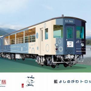 JR四国「藍よしのがわトロッコ」デビュー前に車両展示会を実施