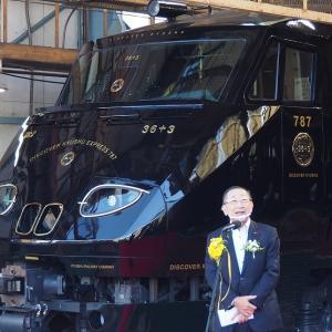 JR九州「36ぷらす3」お披露目!漆黒のボディと豪華な内装でぐるっと九州を回る新たな観光列車