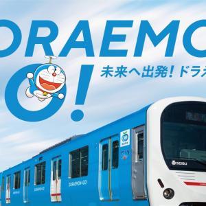 西武に『ドラえもん』誕生50周年電車…30000系の「DORAEMON-GO!」  10月8日から