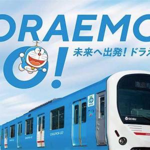 西武「ドラえもん」50周年記念「DORAEMON—GO!」を10月8日から運転