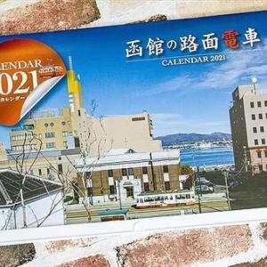 「函館の路面電車 2021 カレンダー」発売