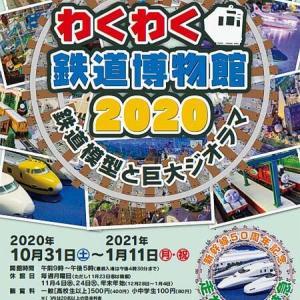 10月31日〜2021年1月11日 おかざき世界子ども美術博物館で企画展「わくわく鉄道博物館2020」開催