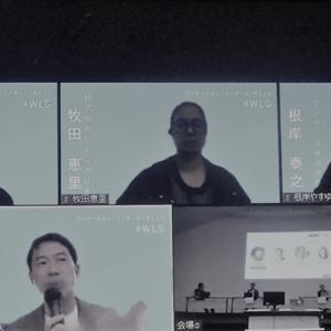 ワーケーション成功の秘訣語る リーダーズ・サミットにJR西日本イノベーションズ登壇