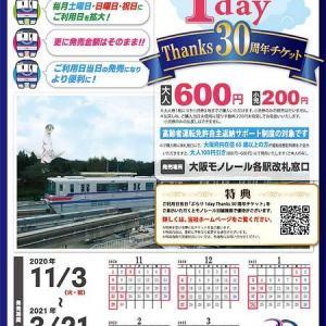 大阪モノレール「モノレール沿線ぶらり1day Thanks30周年チケット」発売