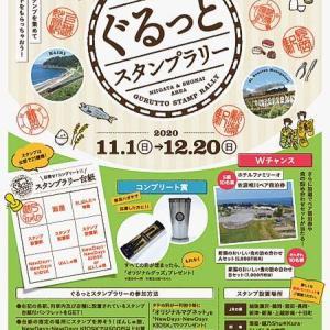 "JR東日本「新潟・庄内エリア""ぐるっとスタンプラリー""」開催"