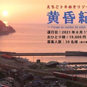 「雪月花」の窓から日本海に沈む夕日を堪能 特別企画「黄昏紀行」8月実施 えちごトキめき鉄道