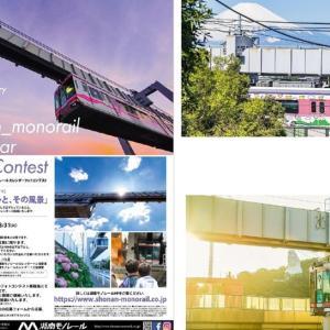 ファンご自慢の1枚を募集 湘南モノレールが「2022カレンダーフォトコンテスト」