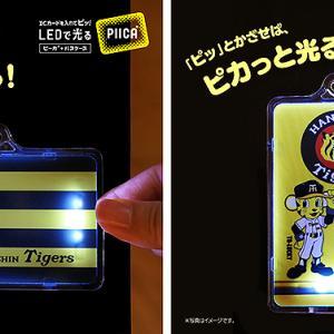 阪神タイガースファン必見! 球団旗とトラッキー&ラッキーの光るICカードクリアケース PIICA 登場、交通系ICカードのピッが楽しくなる!