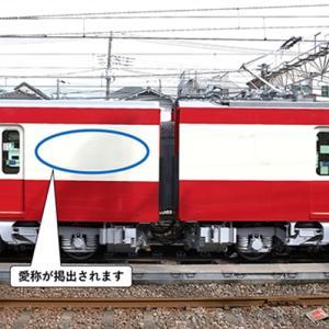 京急電鉄が1000形新造車両の「愛称」募集、最優秀賞は車体側面に掲出