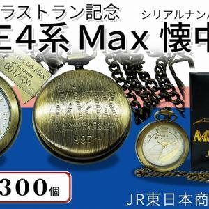新幹線E4系「Max」懐中時計 アサミズカンパニーから発売 2021年秋にラストラン