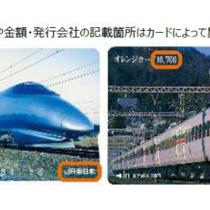 JR東日本「高額オレンジカード」9月廃止へ