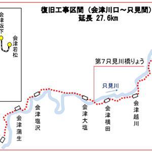 只見線 会津川口―只見 不通区間の3鉄橋復旧、新たなトラス構造や橋桁が出現