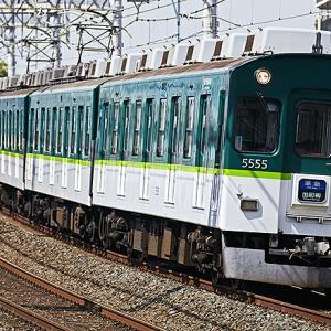 9月引退の京阪5000系さよならイベント、8月22、28開催