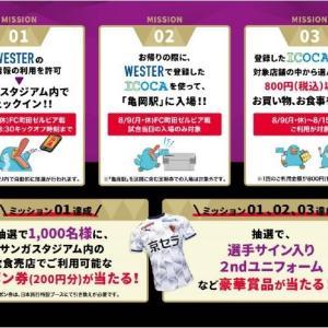 Jリーグの冠マッチでデジタルスタンプラリー JR西日本が8月9日の京都vs町田戦で