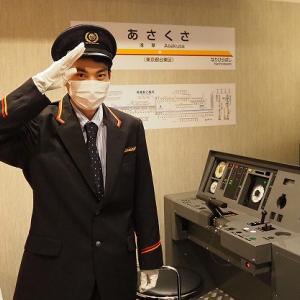 気分は東上線の運転士? 浅草東武ホテルの本格運転シミュレータールームにお邪魔しました