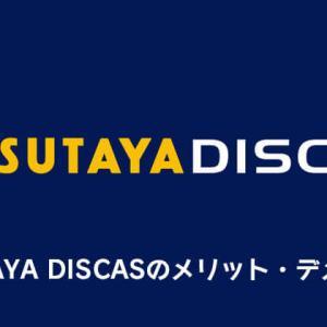 動画配信サービス(VOD)のご紹介 ~TSUTAYA DISCAS/TSUTAYA TV編~