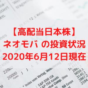 【高配当日本株】ネオモバでの投資状況 2020月6月12日現在