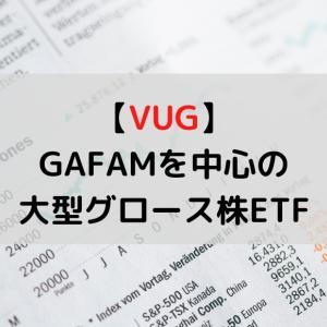 【VUG】GAFAMを中心に投資できるグロース株ETFについて解説!