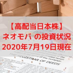 【高配当日本株】ネオモバでの投資状況 2020月7月19日現在