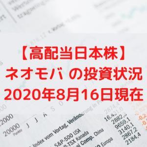 【高配当日本株】ネオモバでの投資状況 2020月8月16日現在