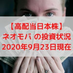 【高配当日本株】ネオモバでの投資状況 2020月9月23日現在