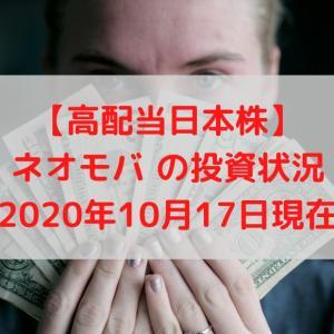 【高配当日本株】ネオモバでの投資状況 2020月10月17日現在