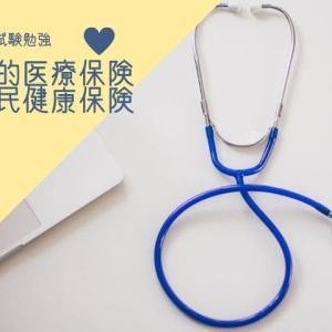 公的医療保険-国民健康保険【FP3級試験勉強】