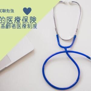 公的医療保険-後期高齢者医療制度【FP3級試験勉強】