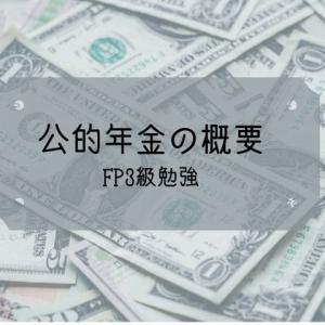 公的年金の概要【FP3級勉強】