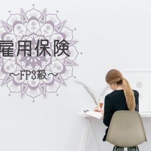 雇用保険【FP3級勉強】