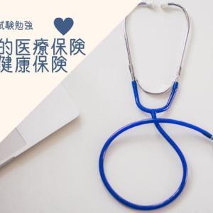 公的医療保険-健康保険【FP3級試験勉強】