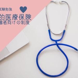 公的医療保険制度-退職者向けの保険制度【FP3級勉強】