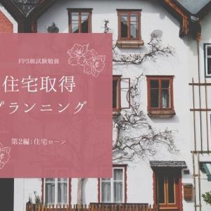 住宅取得プランニング(第2編:住宅ローン)【FP3級試験勉強】
