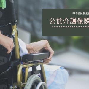 公的介護保険【FP3級勉強】
