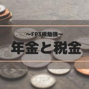年金と税金【FP3級勉強】