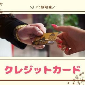 クレジットカード【FP3級勉強】