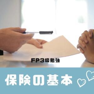 保険の基本【FP3級勉強】